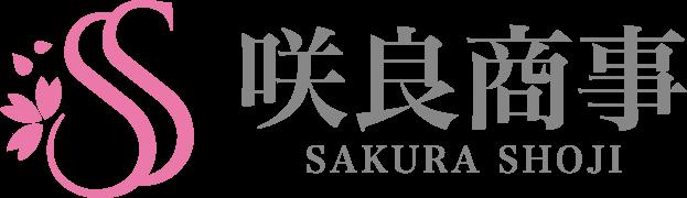 咲良商事株式会社